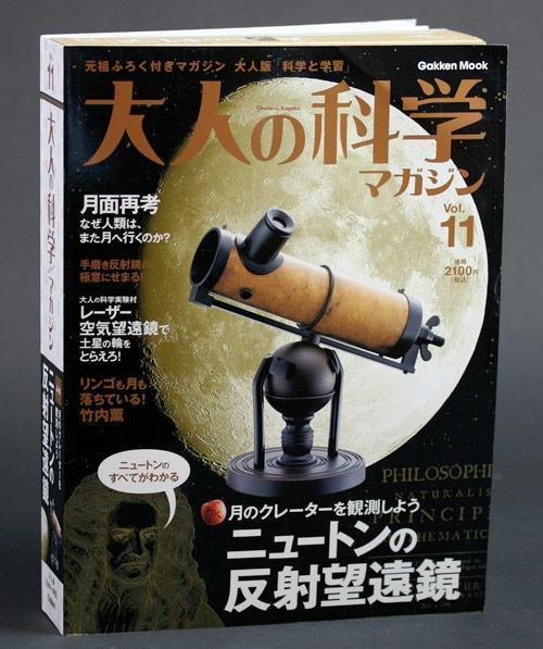 newton-reflecting-telescope-01