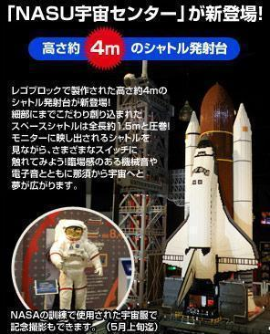 lego-space-shuttle-japao-03