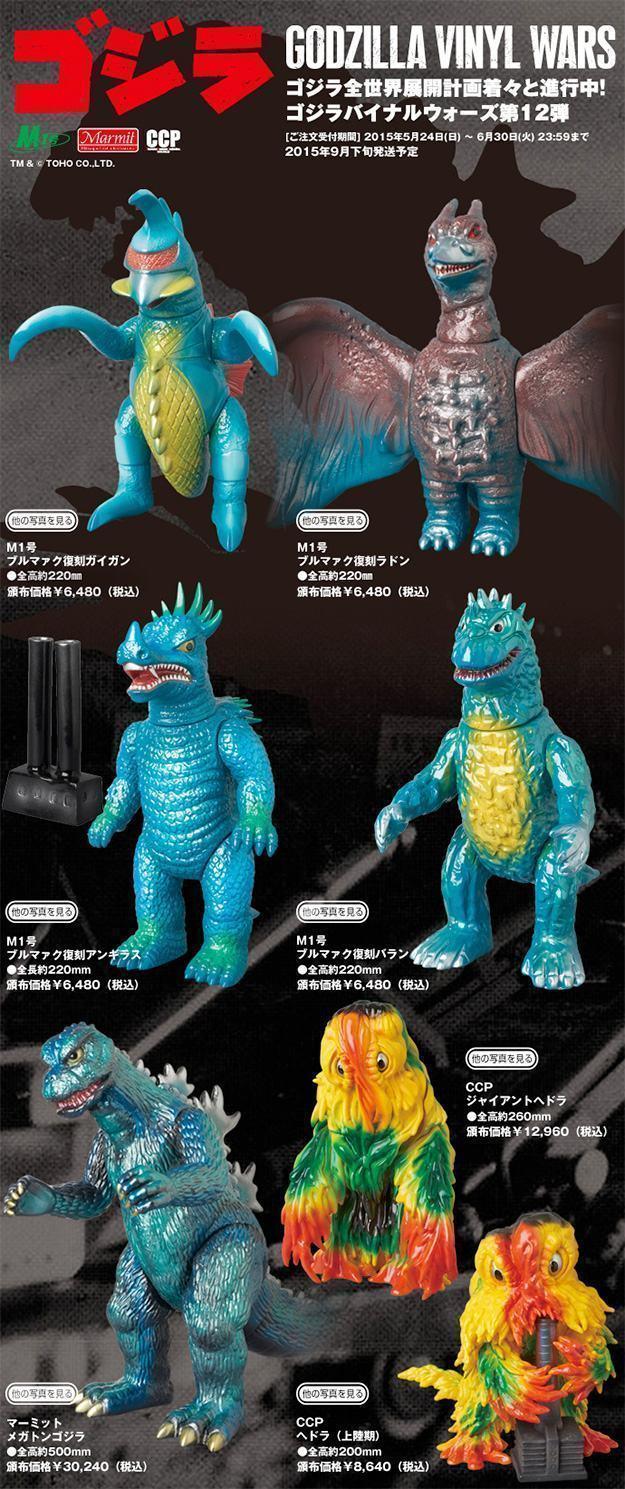 Bonecos-Godzilla-Vinyl-Wars-11-12-Sofubi-09
