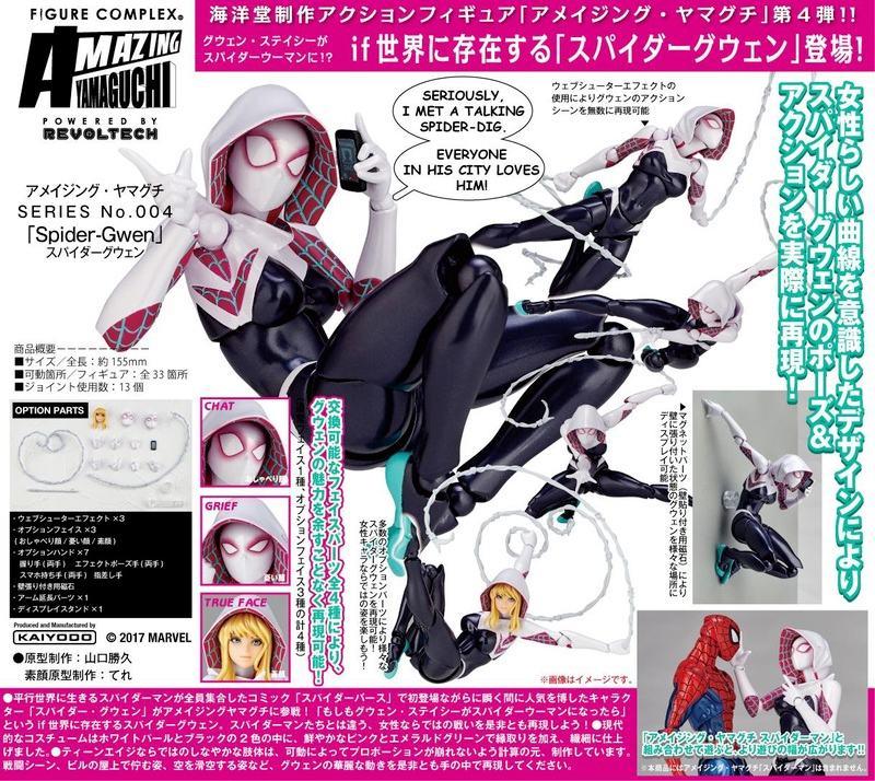 Action-Figure-Spider-Gwen-Amazing-Yamaguchi-11