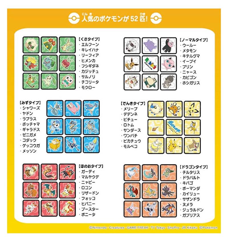Cubo de Rubik Pokémon